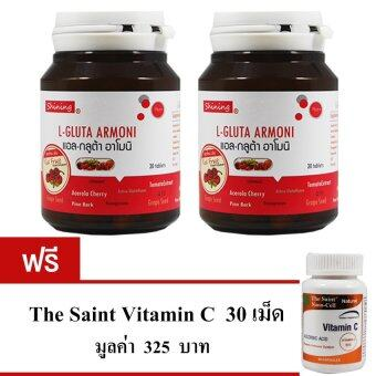 Shining L-Gluta Armoni แอล-กลูต้า อาโมนิ อาหารเสริม เร่งผิวขาว (30 เม็ดx2 กระปุก) แถมฟรี The Saint Nano Vitamin C USA 30 เม็ด