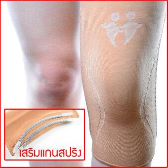 Knee Support สายรัดเข่าพิเศษเสริมแกนสปริง ผ้ารัดเข่า พยุงเข่า สายรัดหัวเข่า (Beige)