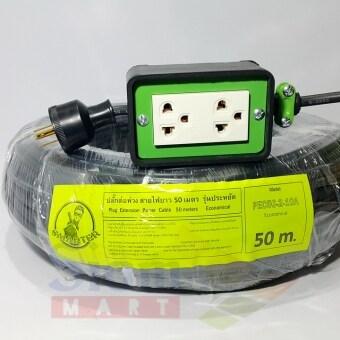 Smarter ปลั๊กต่อพ่วง สายไฟยาว 50 เมตร รุ่น PEC50-2-10A รุ่นประหยัด