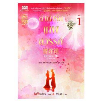 SMM นิยายจีน ลำนำรักเทพสวรรค์ ภาค 1 เล่ม 01-04 ( จบ )