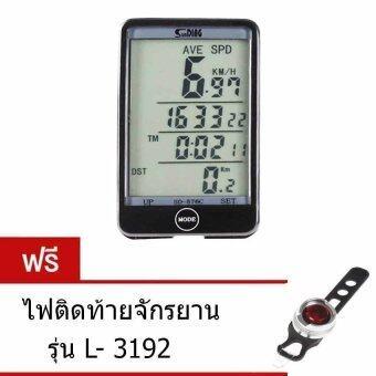 Sunding เครื่องวัดความเร็ว ไมล์ไร้สาย สำหรับจักรยาน รุ่น SD-576C (สีดำ) ฟรีไฟติดจักรยานL-3192