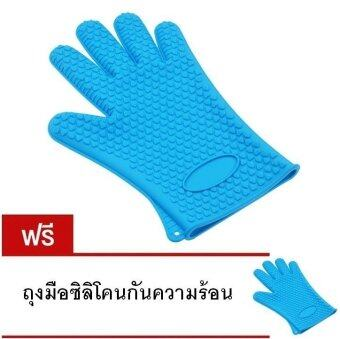 ถุงมือซิลิโคนกันควมร้อน (สีฟ้า) แถมฟรี ถุงมือซิลิโคนกันความร้อน (สีฟ้า)