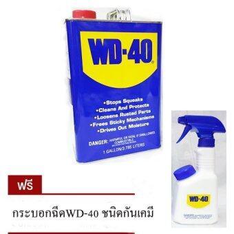 WD-40 น้ำมันครอบจักรวาล 1 แกลลอน/3.785L ฟรีกระบอกฉีดน้ำยาWD40 กันเคมี