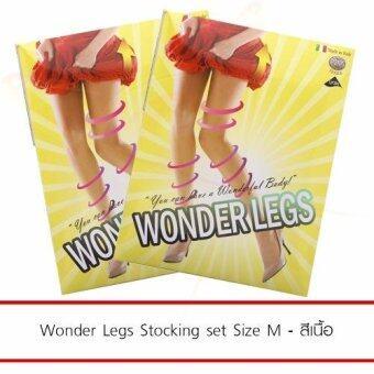 Wonder Legs Stocking set Size M - สีเนื้อ