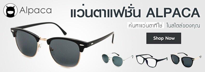 eb8b6941033 ALP Polarized Sunglasses แว่นกันแดด Aviator Style รุ่น ALP-0033-BKT ...